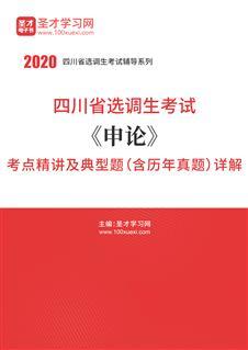 2017年四川省选调生考试《申论》考点精讲及典型题(含历年真题)详解