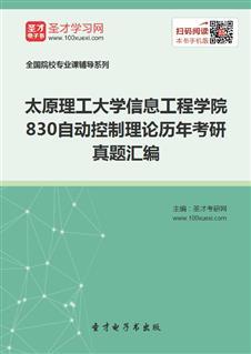 太原理工大学信息工程学院《830自动控制理论》历年考研真题汇编