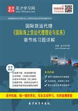 2017年国际货运代理《国际海上货运代理理论与实务》章节练习题详解