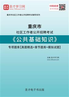 2018年重庆市社区工作者公开招聘考试《公共基础知识》专项题库【真题精选+章节题库+模拟试题】