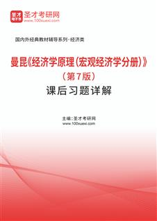 曼昆《经济学原理(宏观经济学分册)》(第7版)课后习题详解