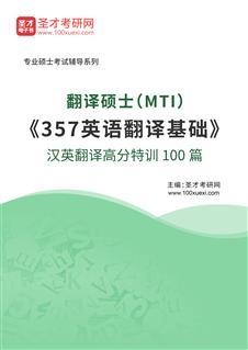 2019年翻译硕士(MTI)357英语翻译基础汉英翻译高分特训100篇