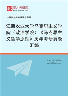 江西农业大学马克思主义学院(政治学院)715马克思主义哲学原理历年考研真题汇编