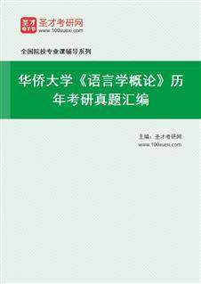 华侨大学《语言学概论》历年考研真题汇编