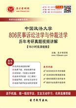中国政法大学806民事诉讼法学与仲裁法学历年考研真题视频讲解【16小时高清视频】