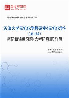 天津大学无机化学教研室《无机化学》(第4版)笔记和课后习题(含考研威廉希尔|体育投注)详解