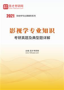2021年影视学专业知识考研真题及典型题详解