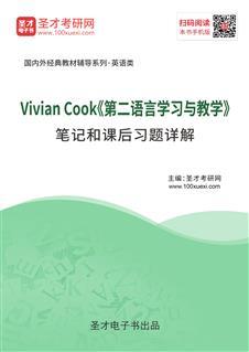 Vivian Cook《第二语言学习与教学》笔记和课后习题详解