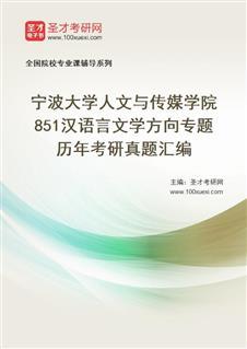 宁波大学人文与传媒学院《851汉语言文学方向专题》历年考研真题汇编
