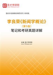 李良荣《新闻学概论》(第5版)笔记和考研真题详解