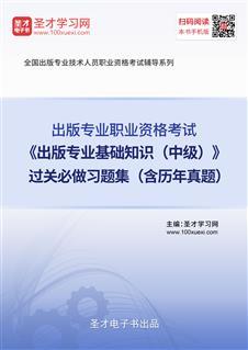 2020年出版专业职业资格考试《出版专业基础知识(中级)》过关必做习题集(含历年真题)