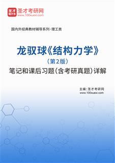 龙驭球《结构力学》(第2版)笔记和课后习题(含考研真题)详解