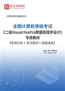 2019年9月全国计算机等级考试《二级Visual FoxPro数据库程序设计》专用教材【考纲分析+考点精讲+真题演练+强化习题】