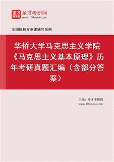 华侨大学马克思主义学院《马克思主义基本原理》历年考研真题汇编(含部分答案)