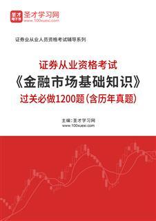 2020年证券从业资格考试《金融市场基础知识》过关必做1200题(含历年真题)