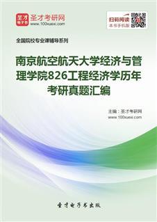 南京航空航天大学经济与管理学院《826工程经济学》历年考研真题汇编