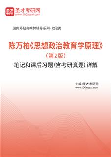 陈万柏《思想政治教育学原理》(第2版)笔记和课后习题(含考研真题)详解