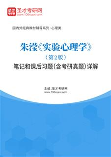 朱滢《实验心理学》(第2版)笔记和课后习题(含考研真题)详解