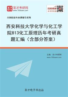 西安科技大学化学与化工学院《813化工原理》历年考研真题汇编(含部分答案)
