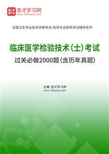 2020年临床医学检验技术(士)考试过关必做2000题(含历年真题)