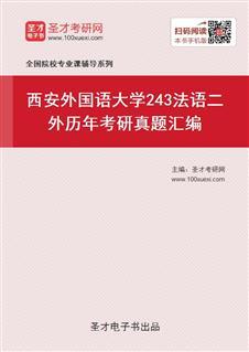 西安外国语大学《243法语二外》历年考研真题汇编