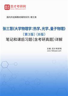 张三慧《大学物理学:热学、光学、量子物理》(第3版)(B版)笔记和课后习题(含考研真题)详解
