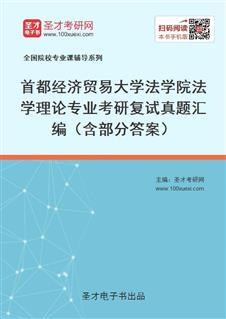 首都经济贸易大学法学院法学理论专业考研复试真题汇编(含部分答案)