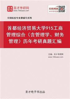 首都经济贸易大学915工商管理综合(含管理学、财务管理)历年考研真题汇编