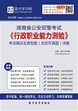 2018年湖南省公安招警考试《行政职业能力测验》考点精讲及典型题(含历年真题)详解