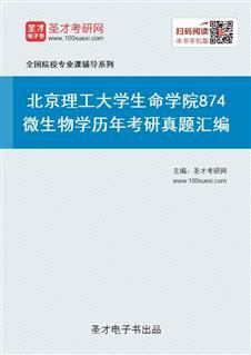 北京理工大学生命学院874微生物学历年考研真题汇编