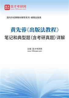 黄先蓉《出版法教程》笔记和考研真题(含典型题)详解