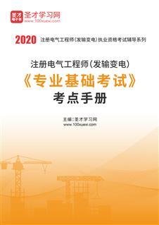 2020年注册电气工程师(发输变电)《专业基础考试》考点手册
