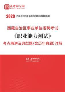 2018年西藏自治区事业单位招聘考试《职业能力测试》考点精讲及典型题(含历年真题)详解