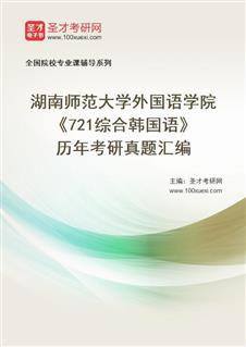 湖南师范大学外国语学院《721综合韩国语》历年考研真题汇编