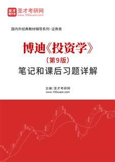博迪《投资学》(第9版)笔记和课后习题详解