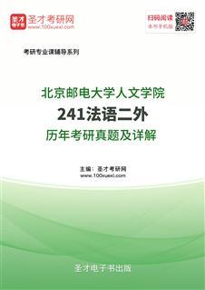 北京邮电大学人文学院241法语二外历年考研真题及详解