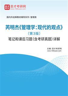 芮明杰《管理学:现代的观点》(第3版)笔记和课后习题(含考研真题)详解