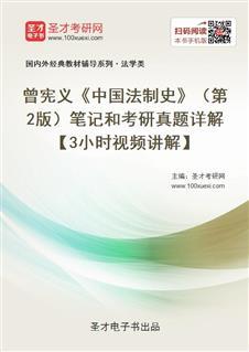 曾宪义《中国法制史》(第2版)笔记和考研真题详解【3小时视频讲解】