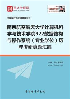 南京航空航天大学计算机科学与技术学院922数据结构与操作系统(专业学位)历年考研威廉希尔|体育投注汇编