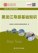 全国导游人员资格考试辅导教材-黑龙江导游基础知识