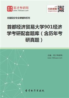 2021年首都经济贸易大学901经济学考研配套题库(含历年考研真题)