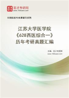 江苏大学医学院《628西医综合一》历年考研真题汇编