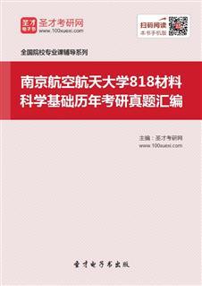 南京航空航天大学818材料科学基础历年考研威廉希尔|体育投注汇编