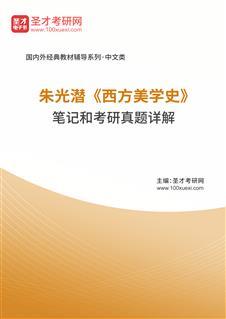 朱光潜《西方美学史》笔记和考研真题详解