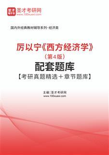 厉以宁《西方经济学》(第4版)配套题库【考研真题精选+章节题库】