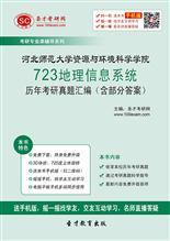 河北师范大学资源与环境科学学院723地理信息系统历年考研威廉希尔 体育投注汇编(含部分答案)