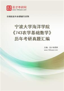 宁波大学海洋学院《743农学基础数学》历年考研真题汇编