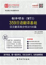 2019年翻译硕士(MTI)359日语翻译基础日汉翻译高分特训100篇