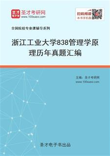 浙江工业大学838管理学原理历年威廉希尔 体育投注汇编