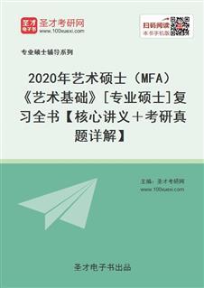 2021年艺术硕士(MFA)《艺术基础》[专业硕士]复习全书【核心讲义+考研真题详解】